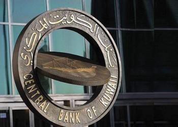 بنك الكويت المركزي يخصص إصدار سندات وتورّق بــ 792 مليون دولار