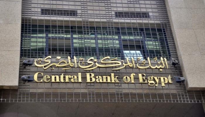 17.2 مليار دولار قيمة الودائع الخليجية في المركزي المصري