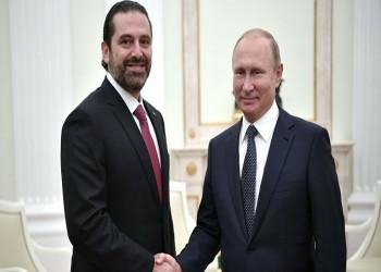 تتعلق بإعادة إعمار مرفأ بيروت.. الحريري يعتزم طلب مساعدة اقتصادية من روسيا