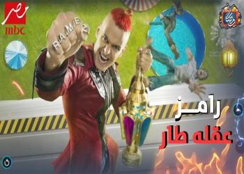 """تم تصويره في الرياض.. الترفيه السعودية تصدر بيانا بشأن """"رامز عقله طار"""""""