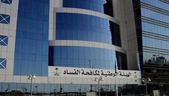 نزاهة السعودية: توقيف 176 مواطنا ومقيما بتهم فساد