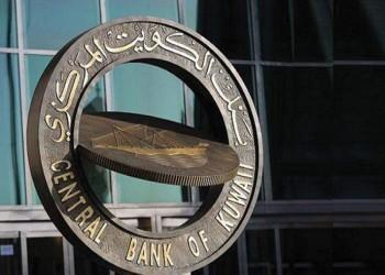 المركزي الكويتي يقرر توطين الوظائف القيادية في البنوك بنسبة 70%