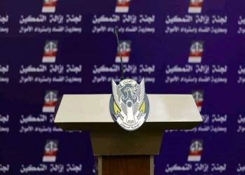 لجنة إزالة التمكين السودانية تعلن القبض على منتسبين لنظام البشير