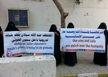 منظمتان حقوقيتان تتهمان الحوثي بارتكاب انتهاكات بحق المعتقلين