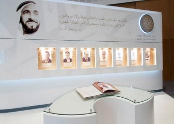 بسبب التطبيع.. أدباء ومبدعون عرب يقاطعون جوائز ترعاها الإمارات