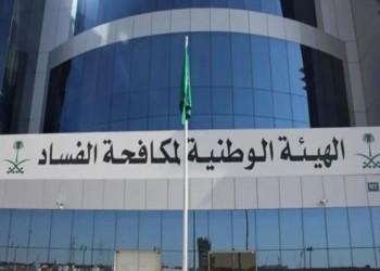 نزاهة السعودية تعلن تفاصيل 11 قضية فساد جديدة