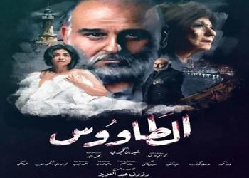 قضية فتاة الفيرمونت للواجهة مجددا.. مساعي مصرية لوقف عرض مسلسل الطاووس