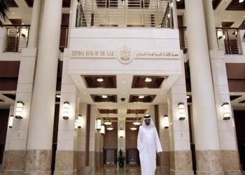 الإمارات.. تراجع الأصول الأجنبية للبنك المركزي 5% في فبراير