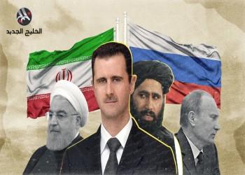 طالبان والأسد.. ملفات حيوية تجبر روسيا وإيران على مواصلة التفاهم
