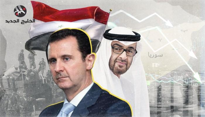 الأزمة الاقتصادية تدفع الأسد للترحيب بدور إماراتي أوسع في سوريا