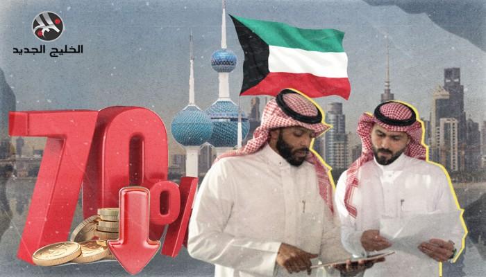 رواتب القطاع العام.. معضلة تفاقم الإرهاق الاقتصادي في الكويت
