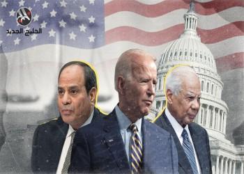 معهد أمريكي: حماية إدارة بايدن للببلاوي تبعث رسالة طمأنة لجنرالات مصر