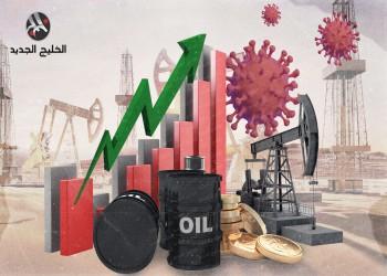الوباء يواصل تهديد أسواق النفط رغم التوقعات المتفائلة