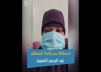 بعد نشرها فيديو استغاثة.. اعتقال أسرة معتقل في السجون المصرية