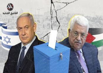مقصلة الانتخابات.. عباس ونتنياهو على مفترق طرق