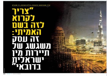دبي والعبور الآمن للسلع الإسرائيلية