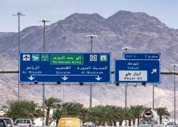 السعودية.. إزالة عبارة للمسلمين فقط على لوحات مرورية إلى المدينة المنورة
