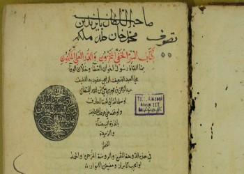 دار المخطوطات تختار إسطنبول مقرالها وتستحدث خزانة عربية ضخمة