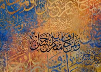 القرآن والإنسان وأخلاق المستبدّين
