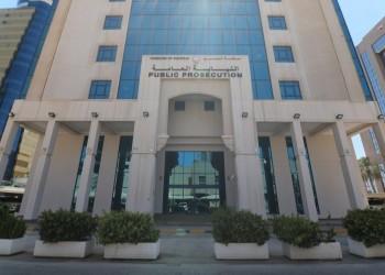 البحرين: إحالة المركزي الإيراني و12 بنكا للمحاكمة بأضخم قضية غسيل أموال