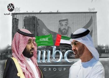 حصري: أزمة مكتومة بين السعودية والإمارات بسبب إم بي سي (تفاصيل مثيرة)