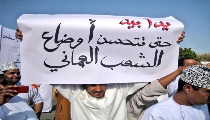 احتجاجات نادرة في عمان بسبب الأوضاع الاقتصادية