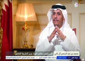 قطر تجدد موقفها: لا تطبيع مع إسرائيل قبل سلام يرضى الفلسطينيين