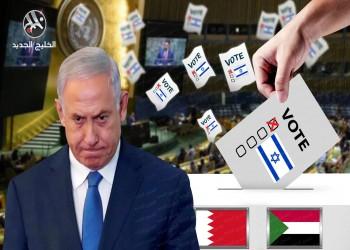 بسبب غزة.. إسرائيل غاضبة من تصويت البحرين والسودان ضدها بالأمم المتحدة