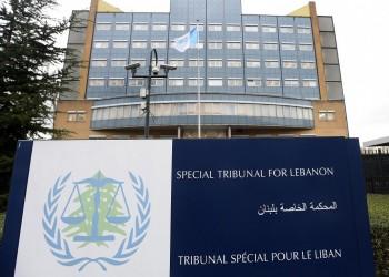 محكمة الحريري الدولية: غياب التمويل قد يوقف عملنا بعد يوليو