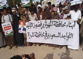 اتهامات للسعودية بإغراق محافظة المهرة اليمنية بالمخدرات