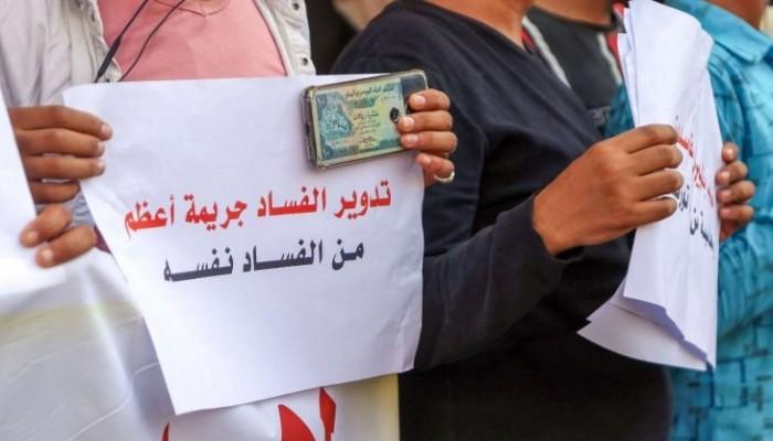 لليوم الثاني.. مظاهرة في تعز اليمنية تنديدا بالفساد