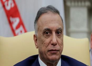 الكاظمي يرفض الترشح للانتخابات: اخترت أن أكون طرفا محايدا