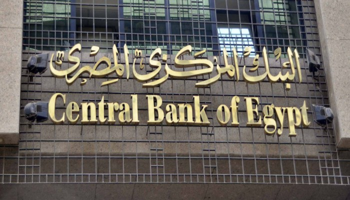 رغم نفي وزير المالية.. مصر تطرح سندات خزانة دولية بـ540.6 مليون دولار