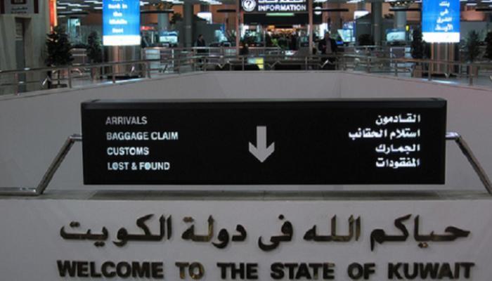 باشتراطات صحية.. الكويت تستعد لإقرار آلية لدخول الخليجيين إليها
