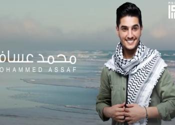 """محمد عساف يطرح """"بحرك غزة"""" أولى أغاني ألبوم قصص عن فلسطين (شاهد)"""