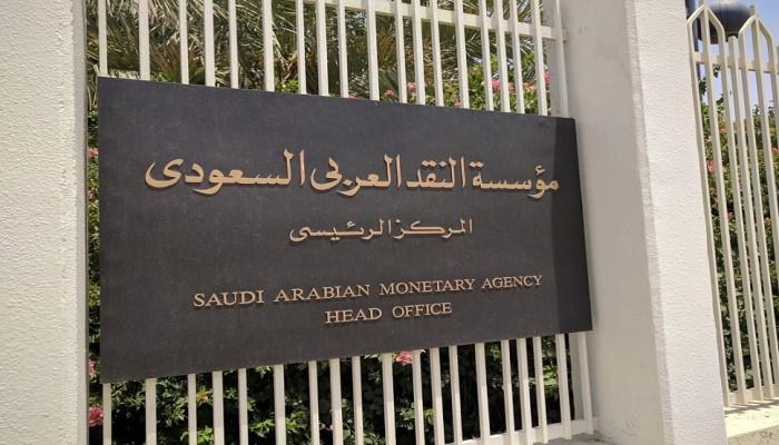 وفقا للشريعة.. المركزي السعودي يتجه لترخيص بنكين رقميين محليين