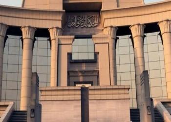 مصر.. تشريعية البرلمان توافق على تعديل قانون المحكمة الدستورية