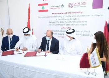 قطر ولبنان يوقعان مذكرة لإعادة إعمار مستشفى في بيروت