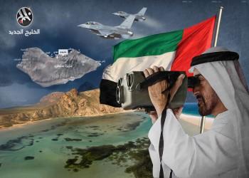 ميون وسقطرى.. هكذا تدفع جزر اليمن ثمن الطموحات الإماراتية