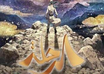 الرحلة..  9 دول عربية تعرض فيلم الأنيميشين السعودي بصالات السينما