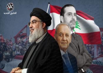 كارنيجي: حزب الله المستفيد الأول سواء استمر النظام السياسي اللبناني أو انهار