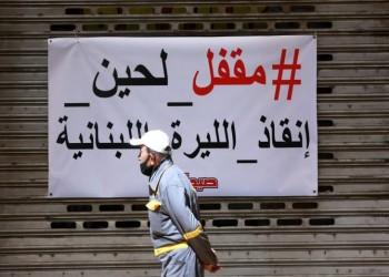 لبنان.. إضراب عام واعتصامات احتجاجا على تردي الأوضاع
