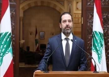 الحريري: تشكيل الحكومة المقبلة أولوية واعتذاري عنها خيار مطروح