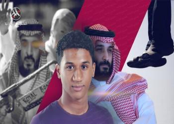 معهد أمريكي: إعدام شاب سعودي دليل فشل استراتيجية بايدن تجاه بن سلمان