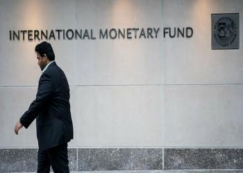 النقد الدولي يوافق على تمويل فوري للأردن بـ206 ملايين دولار