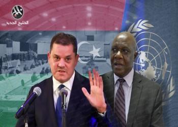 الأمم المتحدة تعلن فشل ملتقى الحوار الليبي في جنيف.. الدبيبة يأسف وواشنطن تعلق