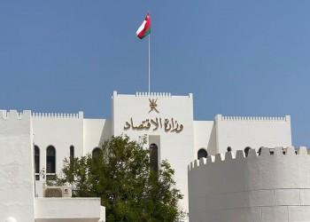 صندوق النقد: عمان طلبت مساعدة فنية بشأن استراتيجية للدين