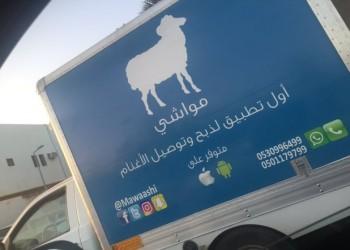 السعودية.. 100 متجر إلكتروني لشراء خروف العيد