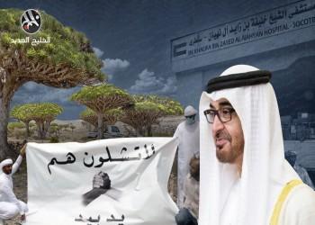 دورية استخباراتية: الأعمال الإنسانية مفتاح الإمارات لشراء الولاءات في سقطرى