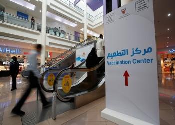 خلال إجازة العيد.. البحرين تدخل إلى المستوى البرتقالي لمواجهة كورونا